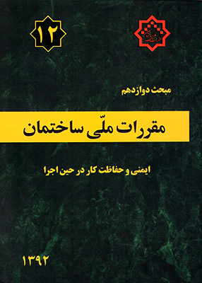 vgctfu879asfe - مقررات ملی ساختمان, مبحث دوازدهم, ایمنی و حفاظت کار در حین اجرا, توسعه ایران