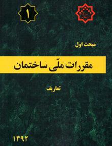 مقررات ملی ساختمان, مبحث اول, تعاریف, توسعه ایران