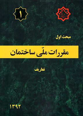 y7sdiuhewwef - مقررات ملی ساختمان, مبحث اول, تعاریف, توسعه ایران