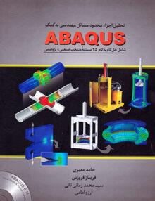 yu66tdy5set45y 220x286 - تحلیل اجزاء محدود مسائل مهندسی به کمک ABAQUS, حامد معیری, فدک