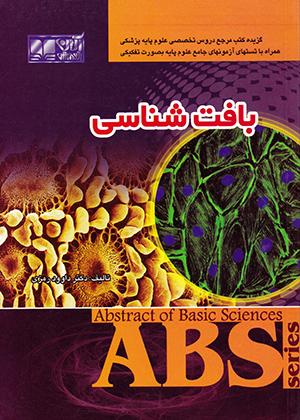 ABS بافت شناسی, رمزی, آرین پژوهش