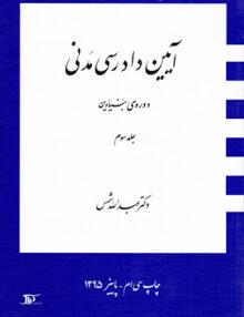 q4t5ydr6htef 220x286 - آیین دادرسی مدنی دوره بنیادین, جلد سوم, عبدالله شمس,دراک