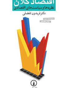 rhtdki6ju5y4awt 220x286 - اقتصاد کلان نظریه ها و سیاست های اقتصادی, تفضلی, نشر نی