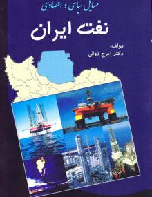 مسایل سیاسی و اقتصادی نفت ایران, ایرج ذوقی, دانش پرور
