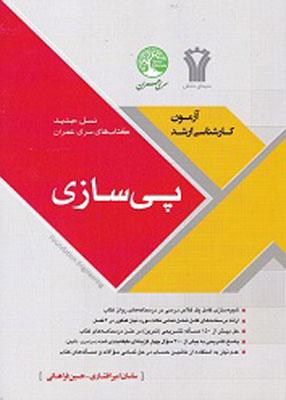 Untitled 11 copy 1 - کارشناسی ارشد پی سازی, امیر افشاری, سری عمران
