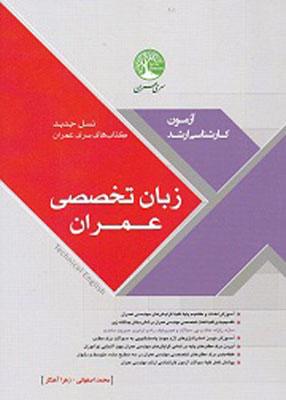 Untitled 13 copy - زبان تخصصی عمران , آهنگر, سری عمران