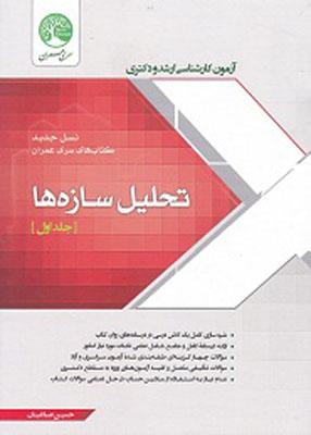 Untitled 7 copy - تحلیل سازه ها جلد 1, صباغیان, سری عمران