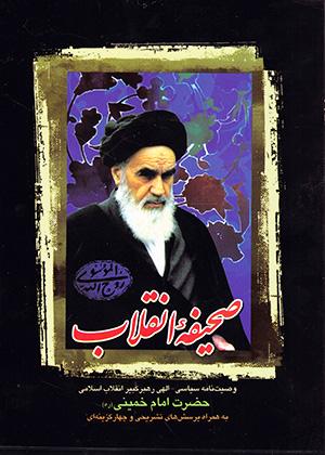 صحیفه انقلاب, امام خمینی, دارالفکر