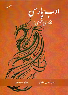 ادب پارسی فارسی عمومی, لقمان, رمضانی, رازنهان