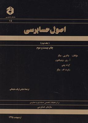 اصول حسابرسی جلد دوم سازمان حسابرسی, میگز, ارباب سلیمانی, نشریه 105