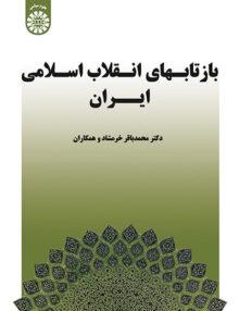 بازتابهای انقلاب اسلامی ایران, محمد باقر خرمشاد و همکاران, سمت