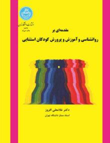 931462766365 220x286 - مقدمه ای بر روانشناسی و آموزش و پرورش کودکان استثنایی, افروز, دانشگاه تهران