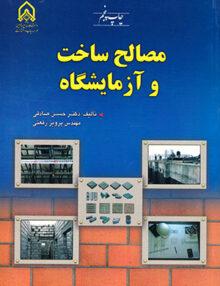 gdht7i56u5y 220x286 - مصالح ساخت و آزمایشگاه, صادقی, دانشگاه امام حسین
