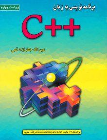 jioh6r7e5 220x286 - برنامه نویسی به زبان ++C, جعفرنژاد قمی, علوم رایانه