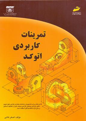 تمرینات کاربردی اتوکد, اصغر کلابی, دیباگران تهران