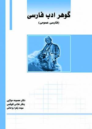 گوهر ادب فارسی فارسی عمومی, مولایی, ساکو