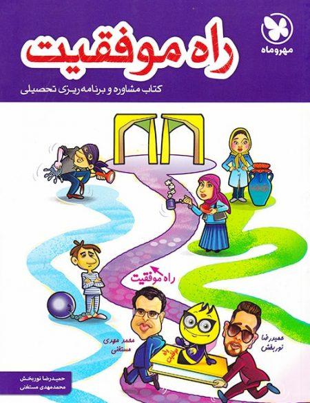 uyg8otfo 450x585 - راه موفقیت کتاب مشاوره و برنامه ریزی تحصیلی