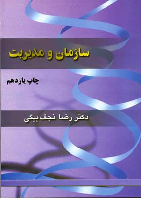 Untitled 20 copy - سازمان و مدیریت, نجف بیگی, ترمه