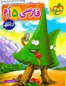 mfjrhs5egaes 220x286 - کتاب کار فارسی پنجم ابتدایی خیلی سبز