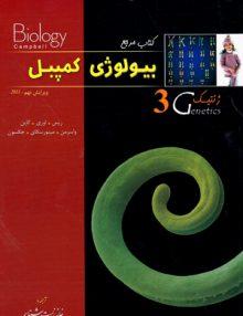کتاب مرجع بیولوژی کمپبل ژنتیک جلد 3 خانه زیست شناسی