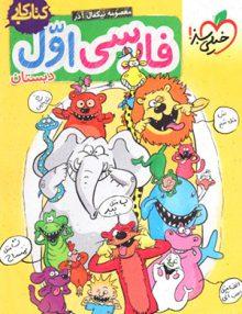 sdvthsreya4tw 220x286 - کتاب کار فارسی اول ابتدایی خیلی سبز