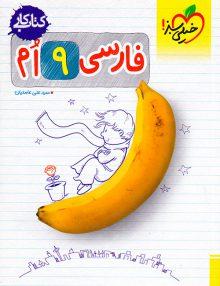 wfg34gfer 220x286 - کتاب کار فارسی نهم خیلی سبز