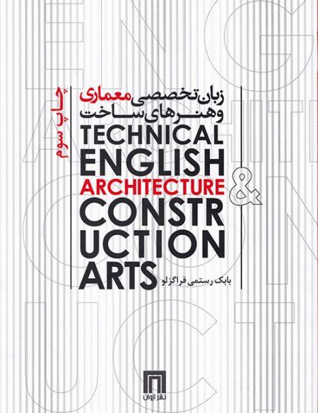 65erigtuhj 450x585 - زبان تخصصی معماری و هنرهای ساخت, بابک رستمی قراگوزلو, پرهام نقش