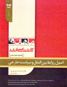 gyu8t79yf0we 220x286 - اصول روابط بین الملل و سیاست خارجی, موسوی, خسروی, ماهان