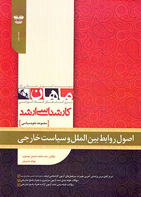 اصول روابط بین الملل و سیاست خارجی, موسوی, خسروی, ماهان