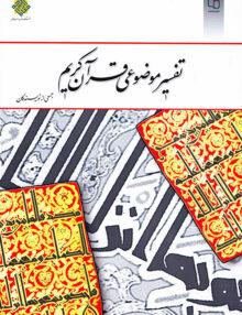 28378r62t8of4y384g 220x286 - تفسیر موضوعی قرآن کریم, جمعی از نویسندگان, نشرمعارف