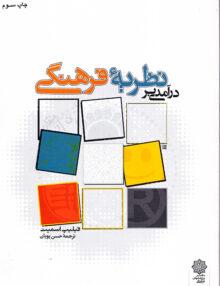4e5ydtfi7j6h4rdutj7 220x286 - درآمدی بر نظریه فرهنگی, فیلیپ اسمیت, حسن پویان, دفتر پژوهش فرهنگی