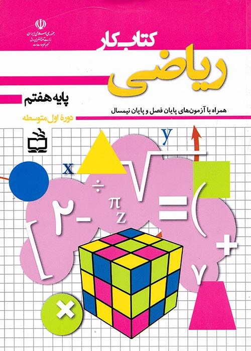 کتاب کار ریاضی هفتم مدرسه