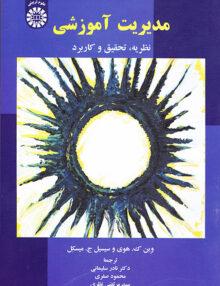 94hjgkfwlefgreg 220x286 - مدیریت آموزشی, نظریه، تحقیق و کاربرد
