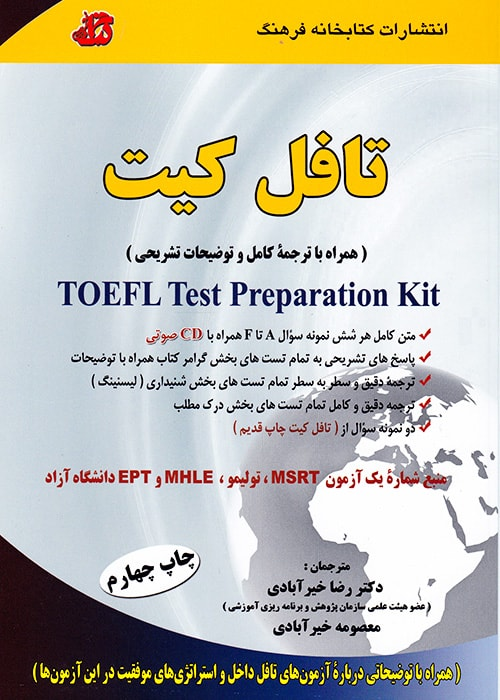 تافل کیت, TOEFL Test Preparation Kit