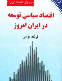 اقتصاد سیاسی توسعه در ایران امروز, فرشاد مومنی