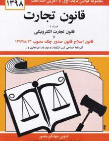 Untitled 2 copy 7 220x286 - قانون تجارت همراه با قانون تجارت الکترونیکی, منصور, دیدار