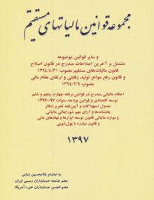 Untitled 5 copy 220x286 - مجموعه قوانین مالیاتهای مستقیم , غلامحسین دوانی, کیومرث