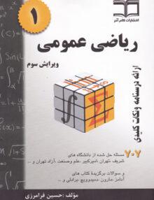 Untitled 6 copy 2 220x286 - ریاضی عمومی 1, فرامرزی, گام آخر