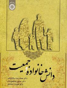iu67564576t87y8u 220x286 - دانش خانواده و جمعیت, سمت 1938