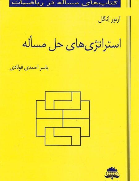 q4354wyr67i 450x585 - استراتژیهای حل مساله, آرتور انگل