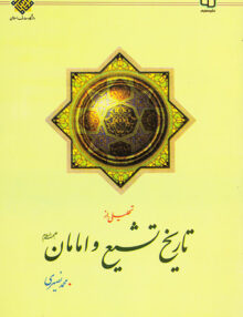 qwdwoif4389g45h 220x286 - تحلیلی از تاریخ تشیع و امامان, محمد نصیری