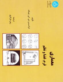 معماری فرم، فضا و نظم, دانشگاه تهران