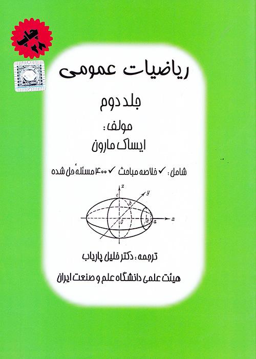 ریاضیات عمومی, ایساک مارون, جلد دوم, پاریاب