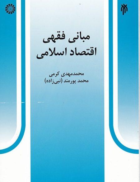 s5d6f7thuo 450x585 - مبانی فقهی اقتصاد اسلامی, سمت 527