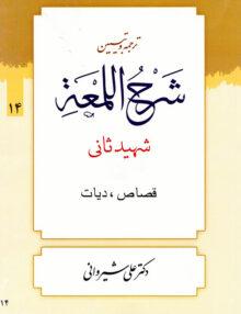 t57r6t89yuw0eg 220x286 - ترجمه و تبیین شرح اللمعه, قصاص و دیانت, جلد 14