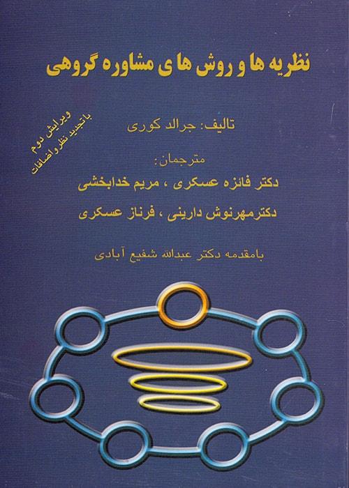 نظریه ها و روش های مشاوره گروهی, عسگری, شبنم دانش