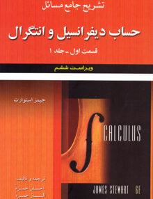 wefgyiiw73f8t4 220x286 - حساب دیفرانسیل و انتگرال قسمت اول جلد اول, جیمز استوارت, علوم ایران