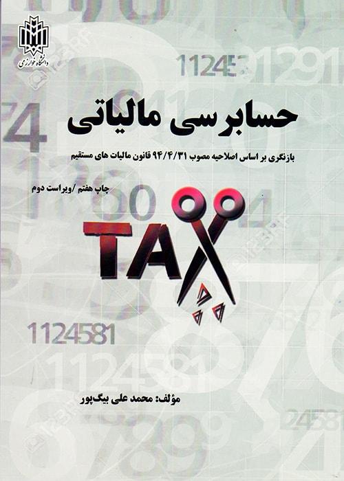 y0897r8fy - حسابرسی مالیاتی, علی بیگپور
