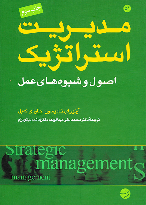 مدیریت استراتژیک اصول و شیوههای عمل, مبلغان