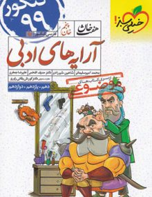 220x286 - آرایه های ادبی هفت خان (خان پنجم) خیلی سبز